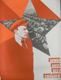 «Армия мира всех сильней!» художник О.Масляков 55х45 тираж 297 463 Москва 1984