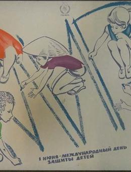 «1 июня международный день защиты детей» художник Р.Сурьянинов 50х70 тираж 140 000 «Плакат» 1985