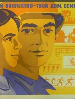 «Трудовой коллектив — твой дом,семья,школа» художник Б.Решетников 42х60 тираж 70 000 «Плакат» 1977