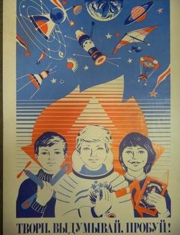 «Твори, выдумывай, пробуй!» художник Т. Дмитриева 50х35 тираж 60 000 «Плакат» 1983