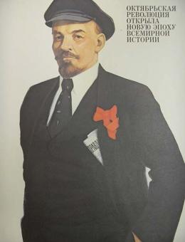 «Октябрьская революция открыла новую эпоху…» художник Н.Луданов размер 55х43
