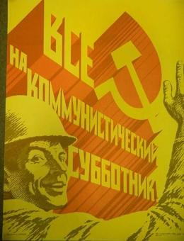 «Все на коммунистический субботник!» художник Г.Шуршин 55х43 тираж 377 149 Москва 1984