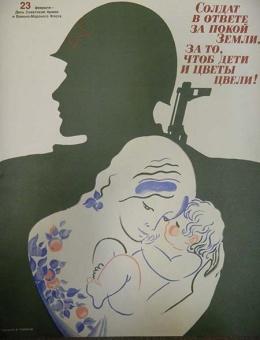 «Солдат в ответе за покой земли…» художник В.Чумаков размер 58х45