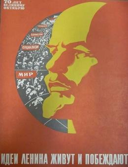 «Идеи Ленина живут и побеждают» художник О.Масляков размер  58х45