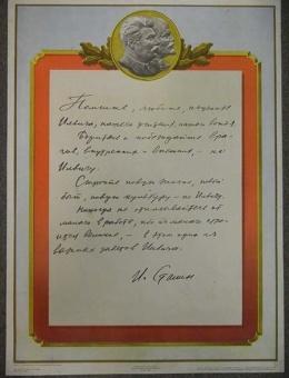 «Помните, любите… И.Сталин.» худ. К.Иванов и М. Эльцуфен 55х40 тираж 100 000 ИЗОГИЗ  1953