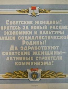 «Советские женщины, боритесь..» художник А.Кичигин 47х63 тираж 100 000 «Искра революции» 1951г