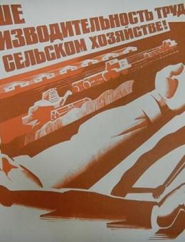 «Выше производительность труда в сельском хозяйстве!» художник Г.Гаусман 45х60 тираж 45 000 «Плакат» 1977
