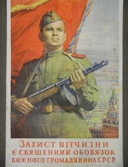 «Захист вiтчизни» художник А.Хомяхов 92х60 тираж 50 000 Киев 1941