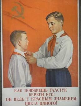 «Как повяжешь галстук береги его, он ведь с красным знаменем цвета одного!» художник М.Брибейн 80х60 т.100000 ИЗОГИЗ 1954