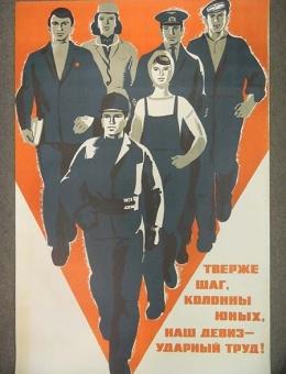 «Тверже шаг колонны юных наш девиз ударный труд» художник Р.Сурьнинов 90х60 тираж 95 000 Москва 1971