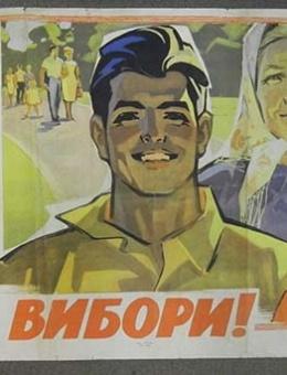 «Все на выборы!» художник К.Кудряшова 60х110 тираж 75 000 Киев 1966