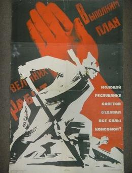 «Молодой республике советов отдавал все силы комсомол» художник Э.Арцрунян 90х60 тираж 170 000 «Советский художник»1968