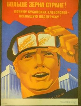 «Больше зерна стране!» художник М.Лукьянов 67х50 тираж 75 000 «Плакат» 1976