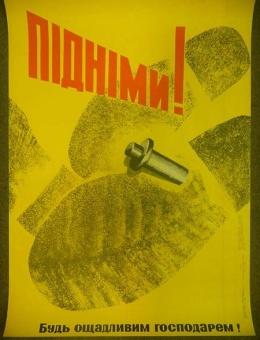 «Пiднiми!» художник М.Еременко 90х60 тираж 10 000 Киев 1971