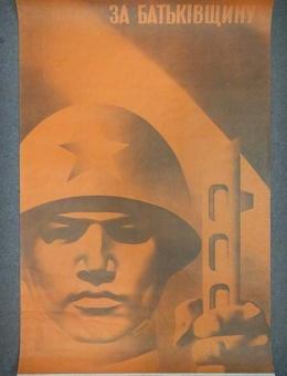 «ЗА БАТЬКIВЩИНУ» художник К.Кудряшова 90х60 тираж 10 000 Киев 1976