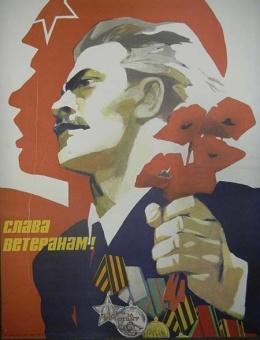 «Слава ветеранам» 57х44 тираж 377 000 Москва 1984