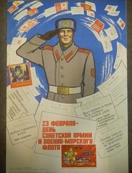 «23 февраля» худ В.Жаринов и А.Ординарцев 47х32 тираж 20 000 Харьков 1979