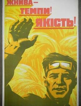 «Жатва, темпы, качество!» художник О.Терентьев 90х60 тираж 44 000 Киев  1977