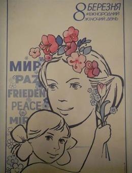 «8 марта» художник Л.Даценко 90х60 тираж 93 000 Киев Политиздат 1986