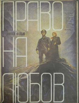 «Право на любовь» Афиша художник Д.Бродский 85х60 тираж 20 000 «Укррекламфильм» Киев 1977г