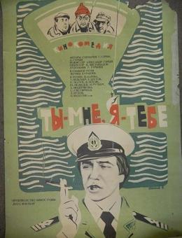 «Ты мне я тебе» Афиша художник В.Сачков 80х55 тираж 147 000 «Рекламфильм» 1977г