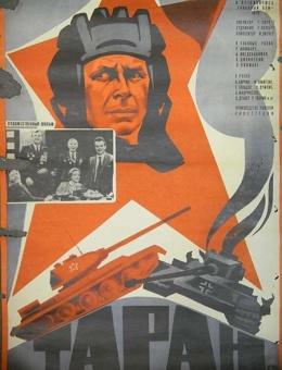 «Таран» Афиша художник А.Лемещенко 80х55 тираж 105 000 «Рекламфильм» 1982
