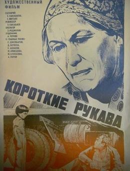 «Короткие рукава» Афиша художник Д.Хомов 60х40 тираж 76 000 «Рекламфильм» Москва 1984г