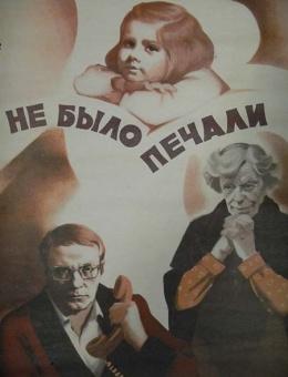 «Не было печали» Афиша художник И.Корф 90х60 тираж 160 000 «Рекламфильм» Москва 1982г.
