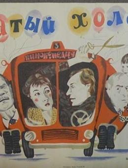 «Женатый холостяк» Афиша художник Е.Канев 55х90 тираж 160 000 «Рекламфильм» Москва 1982г