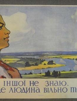 «Я страны другой не знаю, где человек свободно так растет!» художник Е.Кудряшов 55х95 тираж 50 000 Киев1961