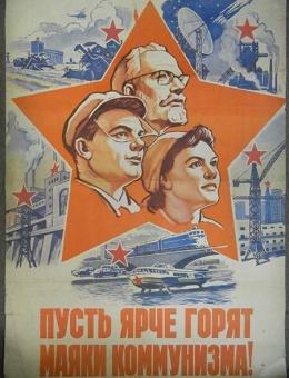 «Пусть ярче горят маяки коммунизма!» художник Л.Голованов 90х60 тираж 155 000 ИЗОГИЗ 1961