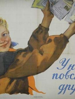 «У нас повсюду друзья!»художник Софья Низовая 60х75 тираж 40 000 Киев 1957г