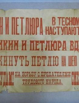 «Деникин и Петлюра в тесном союзе наступают на Киев…» 45х80 Киев 20-е годы.
