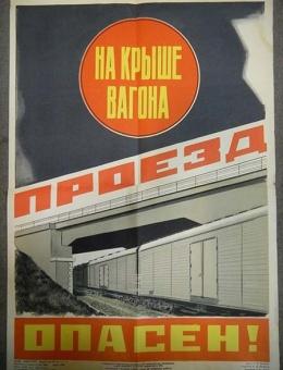 «На крыше вагона проезд опасен!» художник А.Сонин 65х45 тираж 20 000 Москва Трансжелдориздат 1958г