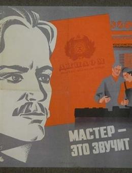 «Мастер — это звучит гордо!» художник Е.Ветроградов 60х90 «Плакат» 1975 г.