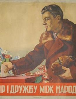 «За мир и дружбу между народами !» худ. Е.Котков и В.Яланский 60х80 Киев 1954год