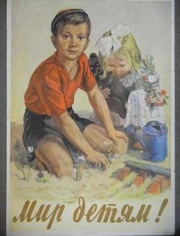 «Мир детям!» художник К.Владимиров 80х56 тираж 200 000 ИЗОГИЗ 1955 год