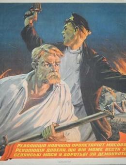 «Революция научила пролетариат массовой борьбе …» Худ. М.Базилев и Г.Бахмутов 60х80 тираж 55 000 Киев 1955год