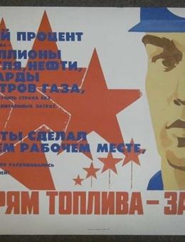 «Потерям топлива заслон! » художник А.Добров 50х65 Москва 1979 год