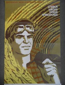 «Славься щедрый труд хлебороба!» художник М.Погребинский 90х60 тираж 83 000 Киев «Политиздат» 1983 год