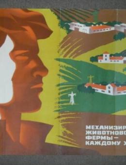 «Механизированные животноводческие фермы — каждому хозяйству» художник К.Мистакиди 60х90 тираж 145 000 ИЗОГИЗ 1973 год