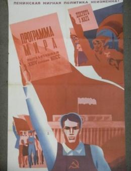 «Ленинская мирная политика неизменна!» художник В. Рыбаков 90х60 тираж 120 000 Москва 1973 год