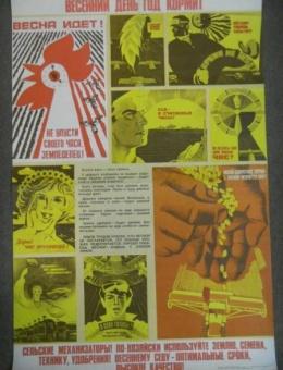 «Весенний день год кормит!» художник А. Глухов 110х70 тираж 36 000 Москва 1983 год