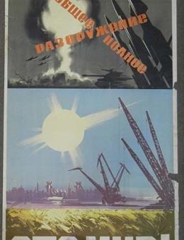 «ЭТО МИР!» художник В.Викторов 110х60 тираж 30 000 ИЗОГИЗ 1962 год