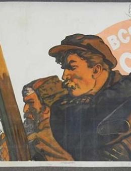 «Вся власть советам» художник А.Кокорекин 57х108 тираж 150 000 ИЗОГИЗ 1957 год