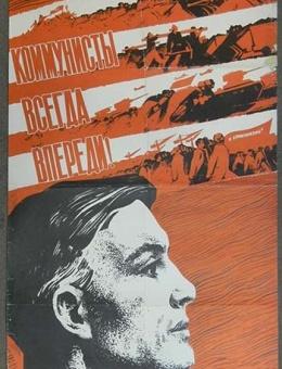 «Коммунисты всегда в перед!» художник Э.Арцрунян 100х60 тираж 200 000 «Советский художник» 1967год