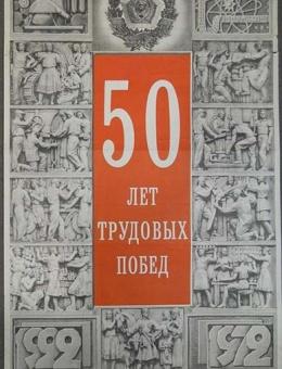 «50 лет трудовых побед» художник В.Корецкий 108х70 тираж 50 000 «Планета» 1972 год