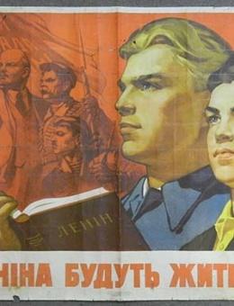 «Идеи Ленина будут жить вечно!» художник Е. Кудряшов 60х90 тираж 50 000 Киев 1957 год