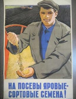 «На посевы яровые сортовые семена!» художник Ф.Качелаев 90х60 тираж 65 000 ИЗОГИЗ 1959 год