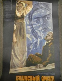 Рекламный плакат фильма «Вишневый омут » художник Г.Постников 65х45 «Рекламфильм» 1981 год